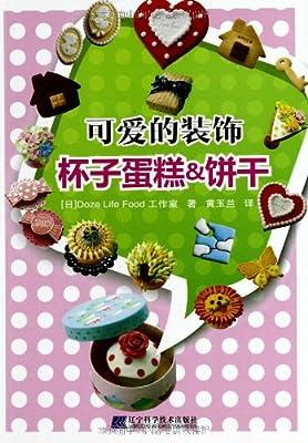 可爱的装饰:杯子蛋糕•饼干.pdf