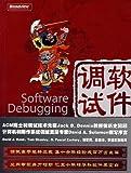 软件调试:Software Debugging