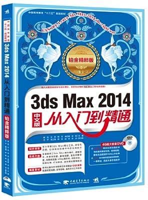 3ds Max 2014从入门到精通.pdf