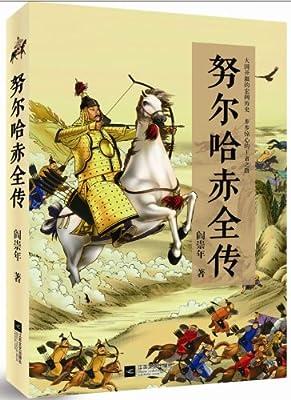 努尔哈赤全传:大国开疆的宏阔历史,步步惊心的王者之路.pdf