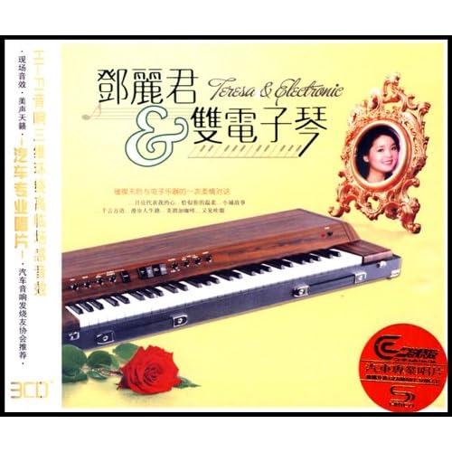 邓丽君:双电子琴 - cd音乐下载图片
