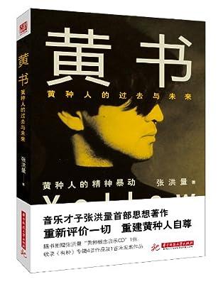 黄书:黄种人的过去与未来.pdf