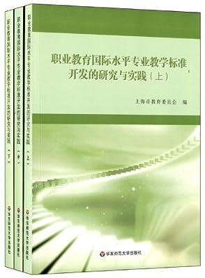职业教育国际水平专业教学标准开发的研究与实践.pdf