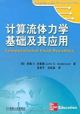 计算流体力学基础及其应用.pdf