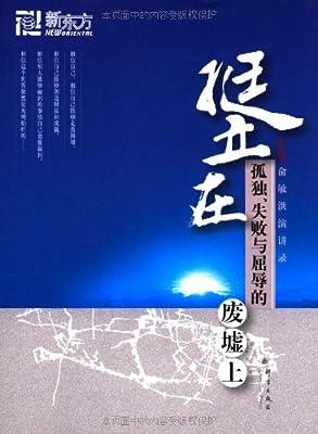 新东方•挺立在孤独、失败与屈辱的废墟上.pdf