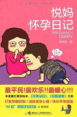 悦妈怀孕日记.pdf