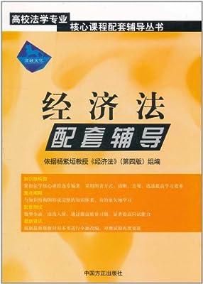 经济法配套辅导.pdf