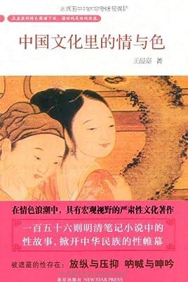 中国文化里的情与色.pdf