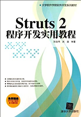 Struts2程序开发实用教程.pdf