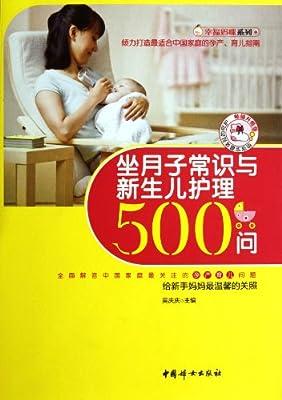坐月子常识与新生儿护理500问.pdf