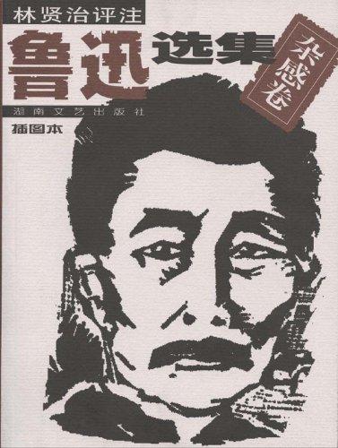 吕剧小姑贤尊母亲曲谱-鲁迅, 林贤治  市场价:$32.00价格:$22.40为您节省:$9.60 (7折)