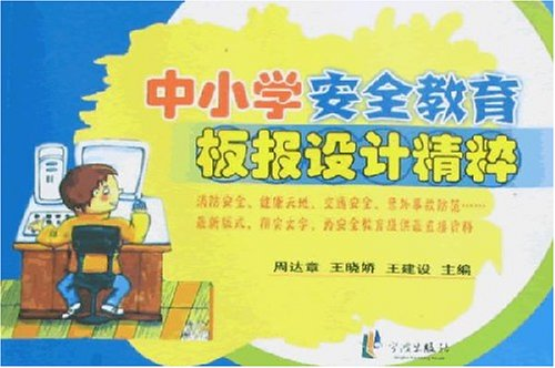 学生主题教育板报丛书中小学安全教育板报设计精粹