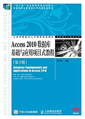 Access 2010数据库基础与应用项目式教程.pdf