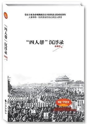 四人帮沉浮录.pdf