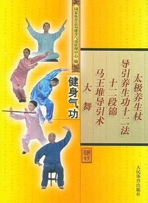 健身气功:太极养生杖导引养生功十二法十二段锦马王堆导引术大舞.pdf