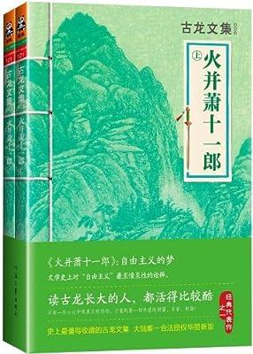 古龙文集:火并萧十一郎.pdf