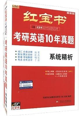 红宝书考研英语10年真题系统精析网上下载).pdf