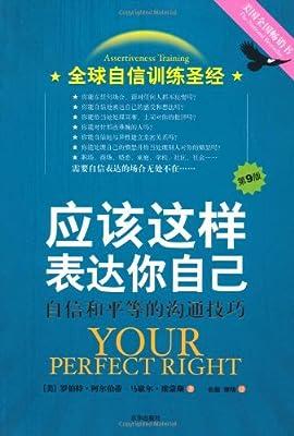 应该这样表达你自己:自信和平等的沟通技巧.pdf
