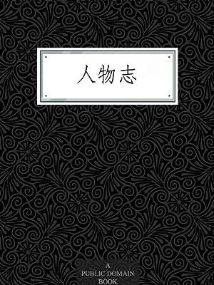 人物志.pdf