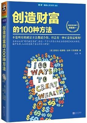 创造财富的100种方法.pdf