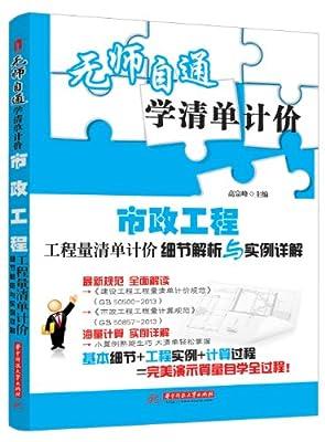 无师自通学清单计价:市政工程工程量清单计价细节解析与实例详解.pdf