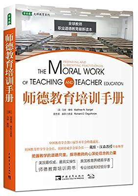 师德教育培训手册.pdf