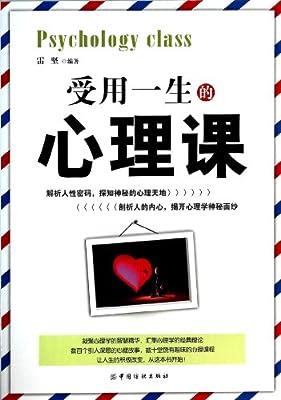 受用一生的心理课.pdf