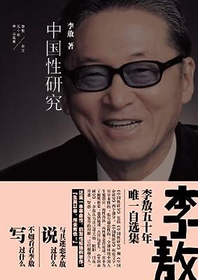 李敖50年唯一自选集•中国性研究.pdf