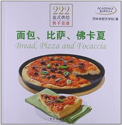 222道意式烘焙快手食谱:面包、比萨、佛卡夏.pdf