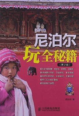 尼泊尔玩全秘籍.pdf