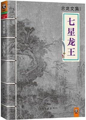 古龙文集:七星龙王.pdf