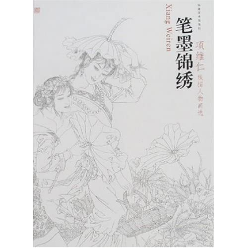 笔墨锦绣:项维仁线描人物画选图片