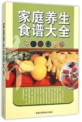 家庭养生食谱大全.pdf