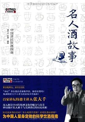名人酒故事:中国居民饮酒指南.pdf