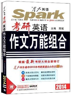 考研英语作文万能组合2014.pdf