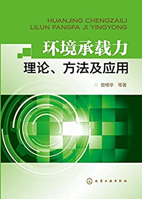 环境承载力理论、方法及应用.pdf