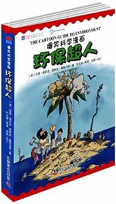 环保超人.pdf