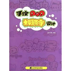 手绘pop标题字设计/丛斌-图书-亚马逊