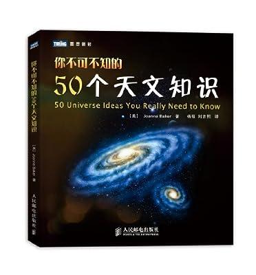 你不可不知的50个天文知识/图灵新知.pdf
