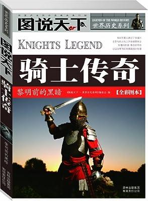 骑士传奇:黎明前的黑暗.pdf