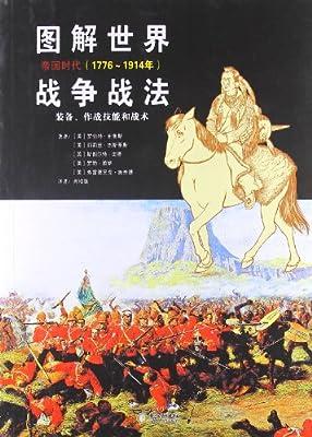 图解世界战争战法:装备、作战技能和战术:帝国时代.pdf