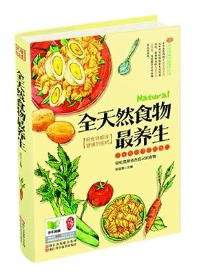 全天然食物最养生.pdf