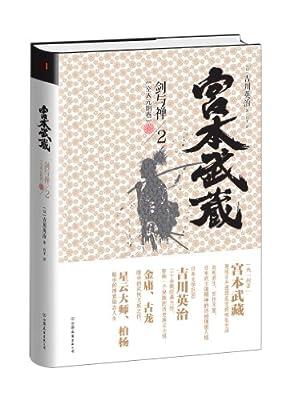 宫本武藏2·空天元明卷.pdf