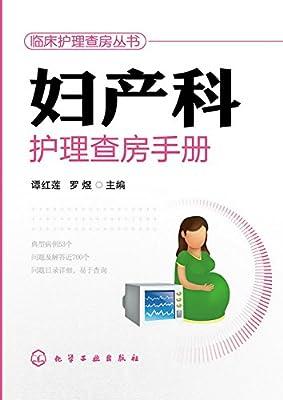 妇产科护理查房手册.pdf
