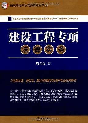 建设工程专项法律实务.pdf
