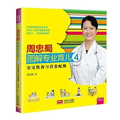 宝宝饮食与营养配餐.pdf