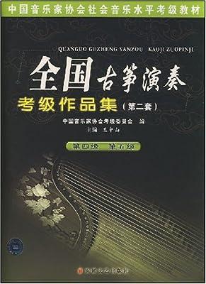 全国古筝演奏考级作品集.pdf