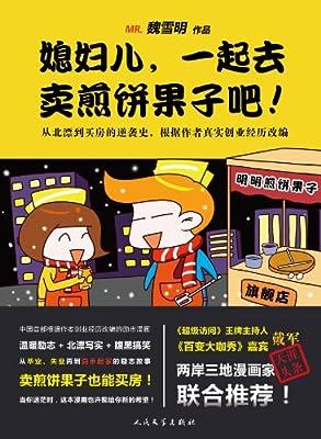 媳妇儿,一起去卖煎饼果子吧.pdf