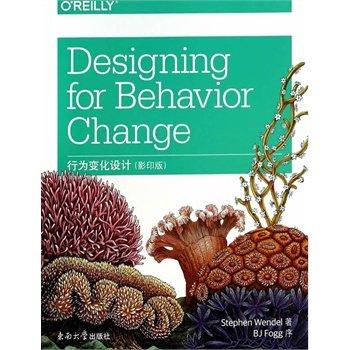 行为变化设计.pdf