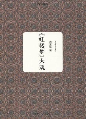 周策纵作品集3:《红楼梦》大观.pdf